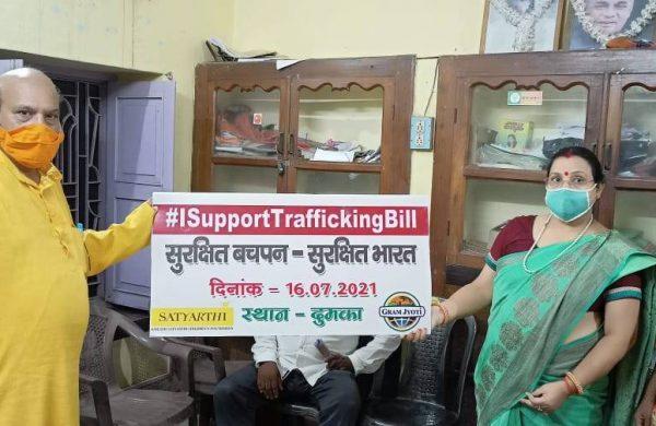 25 MP Sunil Soren Dumka Jharkhand Fight Against Trafficking